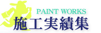 PAINT WORKS 施工実績集